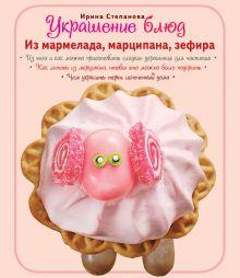 Степанова И.В. - Украшение блюд. Из мармелада, марципана, зефира обложка книги