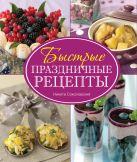 Соколовский Н. - Быстрые праздничные рецепты (суперобложка)' обложка книги