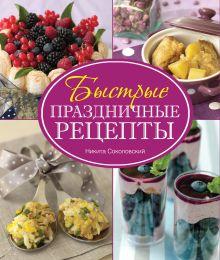 Соколовский Н. - Быстрые праздничные рецепты (суперобложка) обложка книги