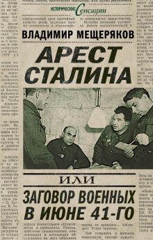 Мещеряков В.П. - Арест Сталина, или заговор военных в июне 1941 г. обложка книги