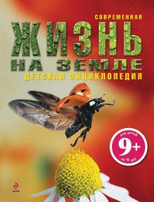 - 9+ Жизнь на Земле обложка книги