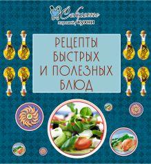 - Рецепты быстрых и полезных блюд обложка книги