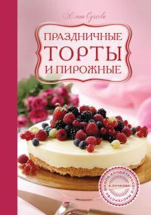 Сучкова Е.М., Чемякин В., Лазутин В. - Праздничные торты и пирожные обложка книги