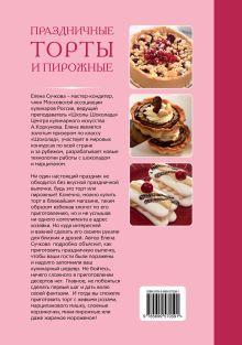 Обложка сзади Праздничные торты и пирожные
