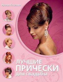 Татьянин Р. - Лучшие прически для свадьбы обложка книги