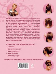 Обложка сзади Лучшие прически для свадьбы Руслан Татьянин