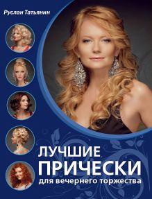 Татьянин Р. - Лучшие прически для вечернего торжества обложка книги