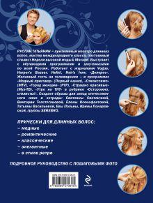 Обложка сзади Лучшие прически для вечернего торжества Руслан Татьянин