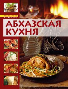 - Абхазская кухня обложка книги
