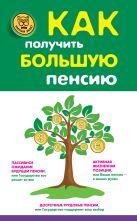 Белянинова Ю.В., Захарова Н.А., Удалова Н.М. - Как получить большую пенсию' обложка книги