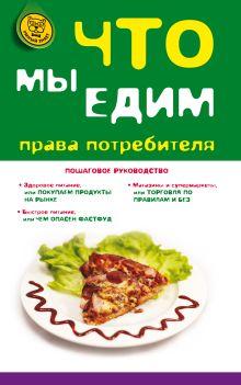Агешкина Н.А., Пузакова Б.К., Рожканова О.В. - Что мы едим: права потребителя обложка книги
