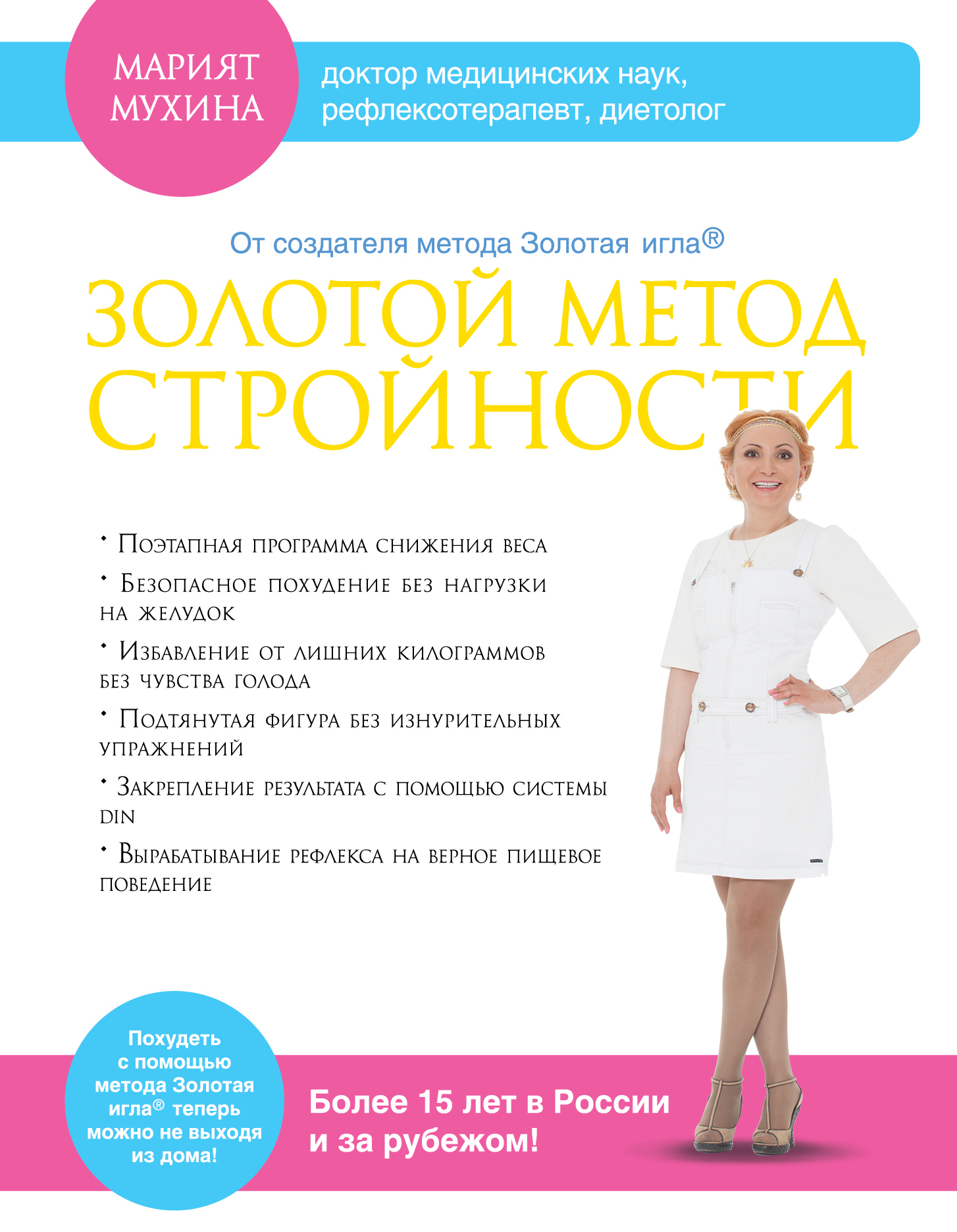 Золотой метод стройности ( Мухина М.М.  )