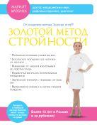 Мухина М.М. - Золотой метод стройности' обложка книги