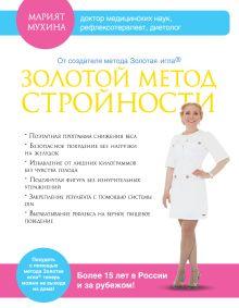 Мухина М.М. - Золотой метод стройности обложка книги
