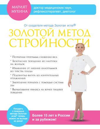 Золотой метод стройности Мухина М.М.
