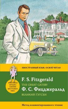 Фицджеральд Ф.С. - Великий Гэтсби = The Great Gatsby. Метод комментированного чтения обложка книги