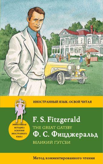 Великий Гэтсби = The Great Gatsby. Метод комментированного чтения Фицджеральд Ф.С.
