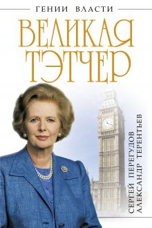 Великая Тэтчер. «Железная Леди» обложка книги