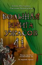 Нестерина Е.В., Ольшевская С. - Большая книга ужасов. 41' обложка книги