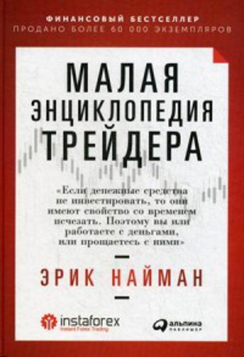 Малая энциклопедия трейдера Найман Э.
