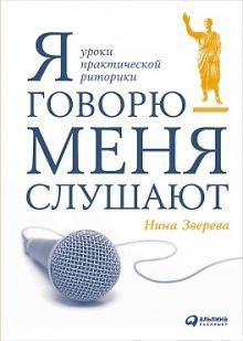 Зверева Н. - Я говорю - меня слушают: Уроки практической риторики обложка книги
