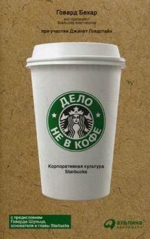 Бехар Г. - Дело не в кофе: Корпоративная культура Starbucks обложка книги