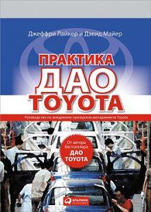 Лайкер Д., Дэвид М. - Практика дао Toyota: Руководство по внедрению принципов менеджмента Toyota обложка книги