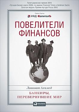 Повелители финансов: Банкиры, перевернувшие мир Ахамед Л.