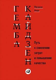 Имаи М. - Гемба кайдзен: Путь к снижению затрат и повышению качества обложка книги