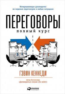 Кеннеди Г. - Переговоры: Полный курс обложка книги