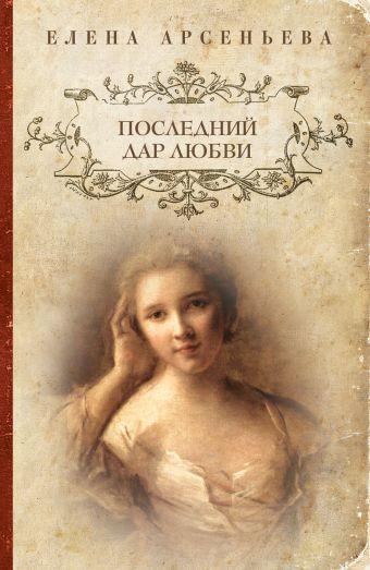Последний дар любви Арсеньева Е.