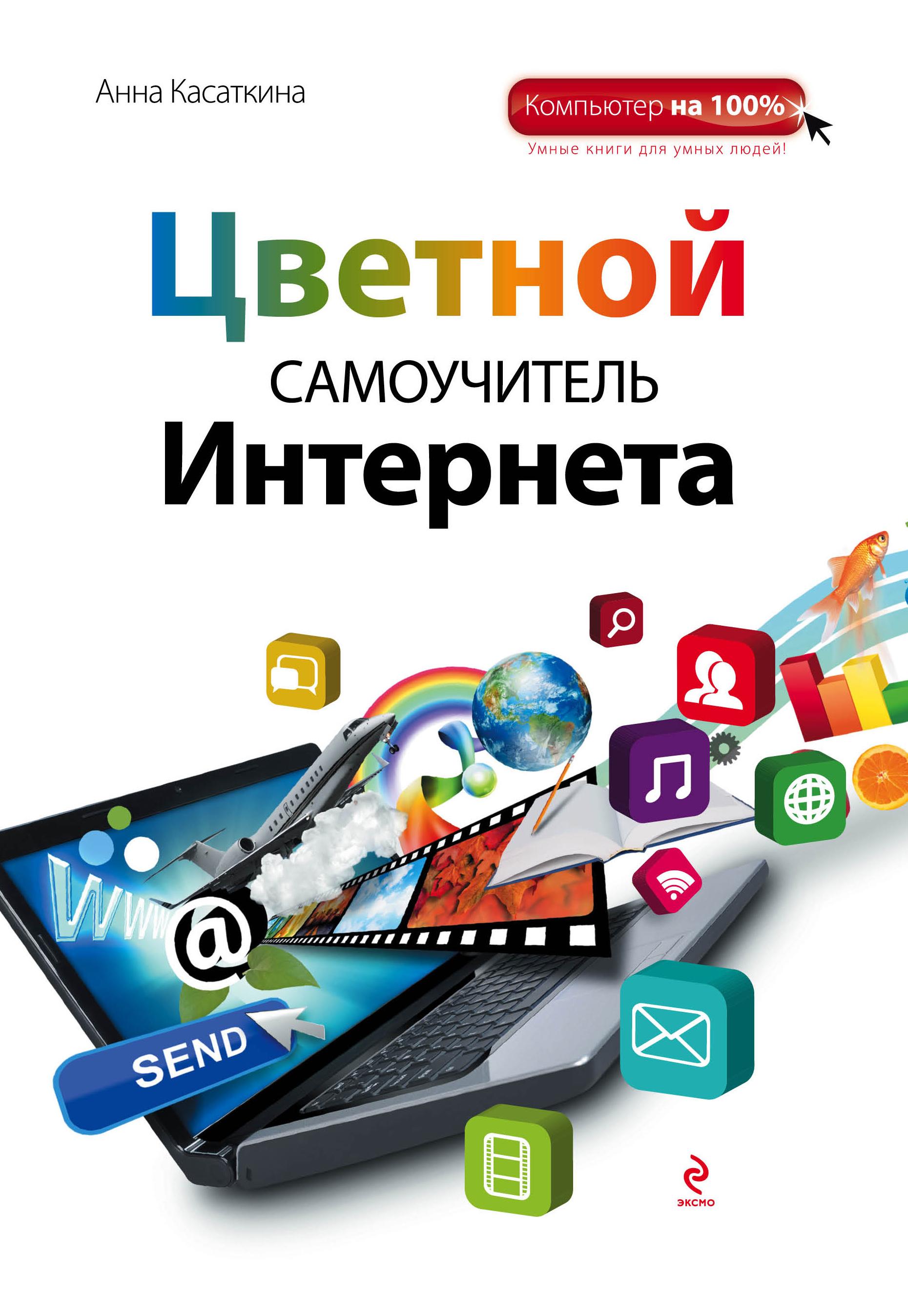 Цветной самоучитель Интернета ( Касаткина А.В.  )