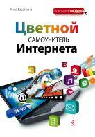 Касаткина А.В. - Цветной самоучитель Интернета' обложка книги
