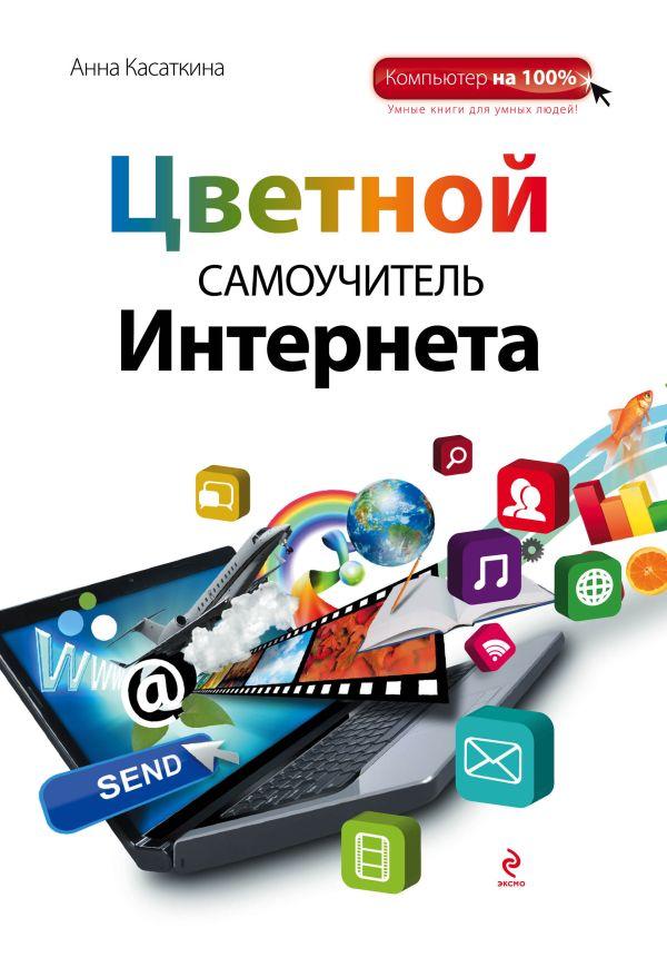 Цветной самоучитель Интернета Касаткина А.В.