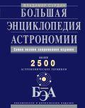 Большая энциклопедия астрономии от ЭКСМО