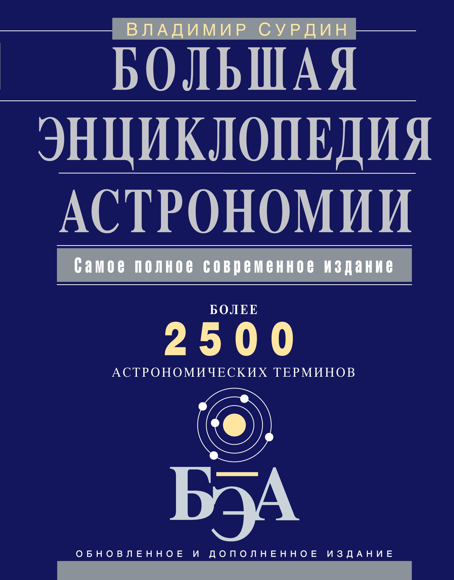 Сурдин В.Г. Большая энциклопедия астрономии