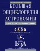 Большая энциклопедия астрономии