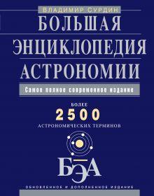 Большая энциклопедия астрономии обложка книги