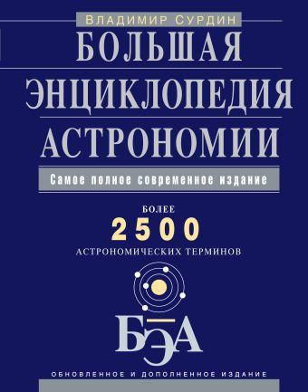 Большая энциклопедия астрономии Сурдин В.Г.
