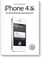 Макфедрис П. - iPhone 4s. Исчерпывающее руководство' обложка книги