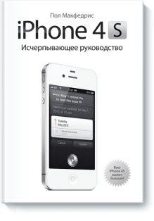iPhone 4s. Исчерпывающее руководство обложка книги