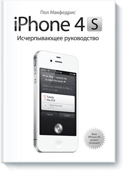 iPhone 4s. Исчерпывающее руководство Макфедрис П.