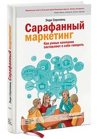 Серновиц Э. - Сарафанный маркетинг обложка книги
