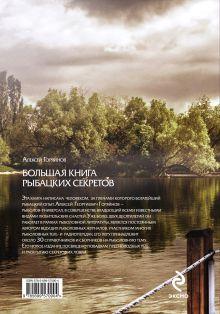 Обложка сзади Большая книга рыбацких секретов Алексей Горяйнов