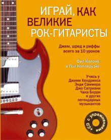 Играй, как великие рок-гитаристы (+CD)
