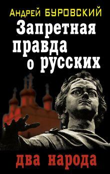 Запретная правда о русских: два народа