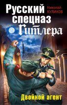 Куликов Н.Ю. - Русский спецназ Гитлера. Двойной агент' обложка книги