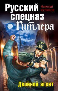Куликов Н.Ю. - Русский спецназ Гитлера. Двойной агент обложка книги