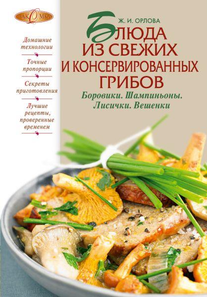 Блюда из свежих и консервированных грибов. Боровики, шампиньоны, лисички, вешенки