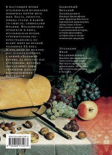Обложка сзади Италия. История гастрономии от Лукулла до наших дней Задворный В.Л., И.В. Лупандин